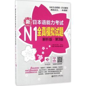 新日本语能力考试N1全真模拟试题(解析版.第3版)