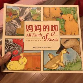 心喜阅绘本花园:妈妈的吻(精装)