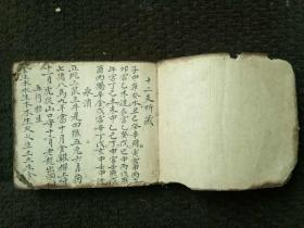 袖珍本:清代命理命格日子推算占卜术手抄本