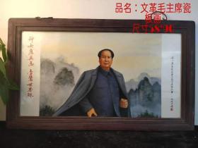 文革时期,伟大领袖毛主席像手绘老瓷板画,形象逼真,品相一流,收藏佳品。