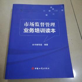 市场监督管理业务培训读本