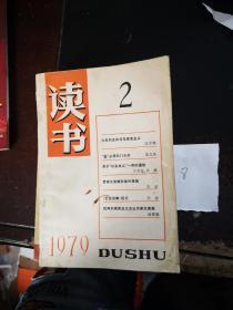 读书:1979年第2期