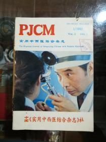 实用中西医结合杂志1992全年