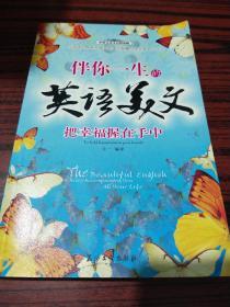 伴你一生的英语美文:把幸福握在手中(中英文美文对照读物)