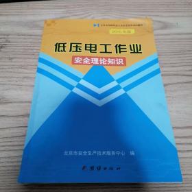 低压电工作业 安全理论知识(2015年版)