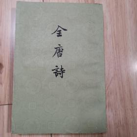 全唐诗第14册