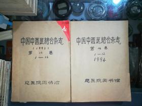 中国中西医结合杂志1993全年,中国中西医结合杂志1994全年