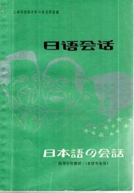 日语会话.高等学校教材.日语专业用