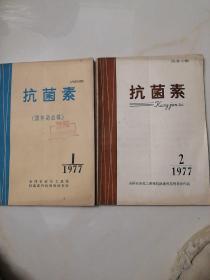 抗菌素(1977年第1.2期)