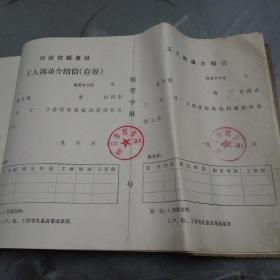 周口地区工人调动介绍信(存根)【八九十年代】