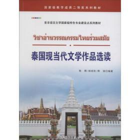 泰国现当代文学作品选读