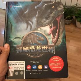 科学活出来系列 探秘恐龙世界