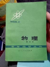 物理(第三册)(79年)