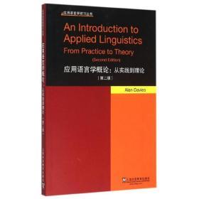 应用语言学概论:从实践到理论(第二版)