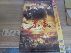 大型战争电视剧---东方【2DVD】