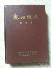 贵州通志·前事志2