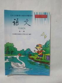 九年义务教育六年制小学教科书语文(第一册)