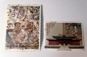 1992-11等信销邮票2枚合售