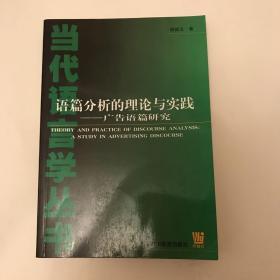 语篇分析的理论与实践:广告语篇研究