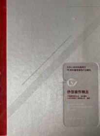 中华人民共和国成立70周年建筑装饰行业献礼 侨信装饰精品 9787112244164 中国建筑装饰协会 北京侨信装饰工程有限公司 中国建筑工业出版社