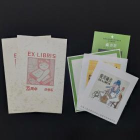 旧制 朵云轩25周年藏书票2张及米舒藏书票等6张 尺寸不一,如图