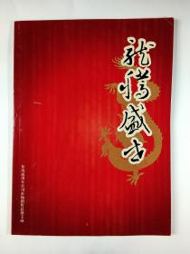 龙腾盛世——东风天龙上市周年 专刊特辑