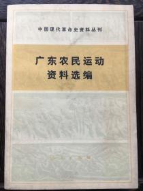 广东农民运动资料选编