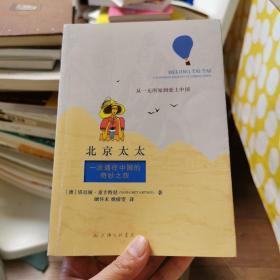 北京太太 : 一次通往中国的奇妙之旅