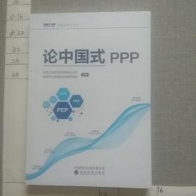 论中国式PPP