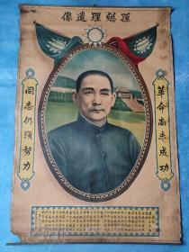 孙总理遗像