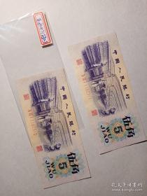 72年五角纸币二连