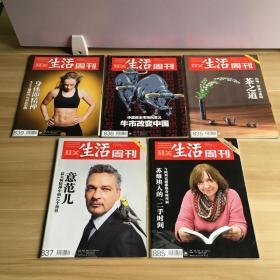 三联生活周刊(2015.19.20.21.23期、2016.19期)5本合售