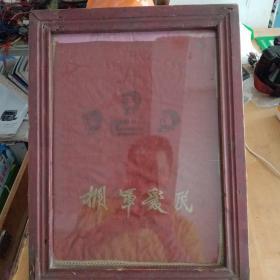 红色收藏只绣字。