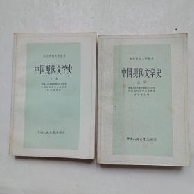中国现代文学史  上下