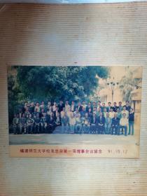 老照片  ,福建师范大学校友总会第一届理事会(黑白,彩色各一张)2张合售,  尺寸图为准