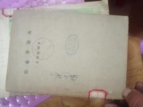 国艺学辞典   南京中央大学园艺系,养蜂学家章元玮先生藏书