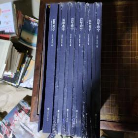 百年希宁(1934-2007)全六卷