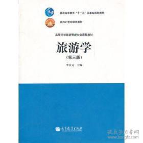 正版 旅游学概论 旅游学 第三版2011版 李天元 高等教育出版社