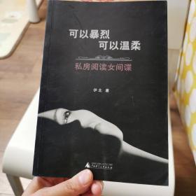 可以暴烈 可以温柔:私房阅读女间谍