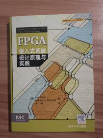 FPGA嵌入式系统设计原理与实践
