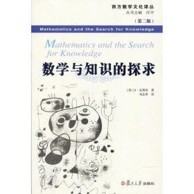 【正版现货闪电发货】数学与知识的探求 西方数学文化译从 克莱因 复旦大学出版社