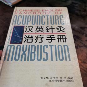 汉英针灸治疗手册