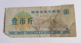 陕西省通用粮票壹市斤1980年(仅供收藏)