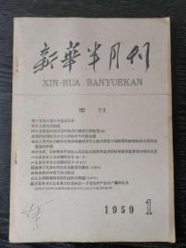 新华半月刊1959年第1期