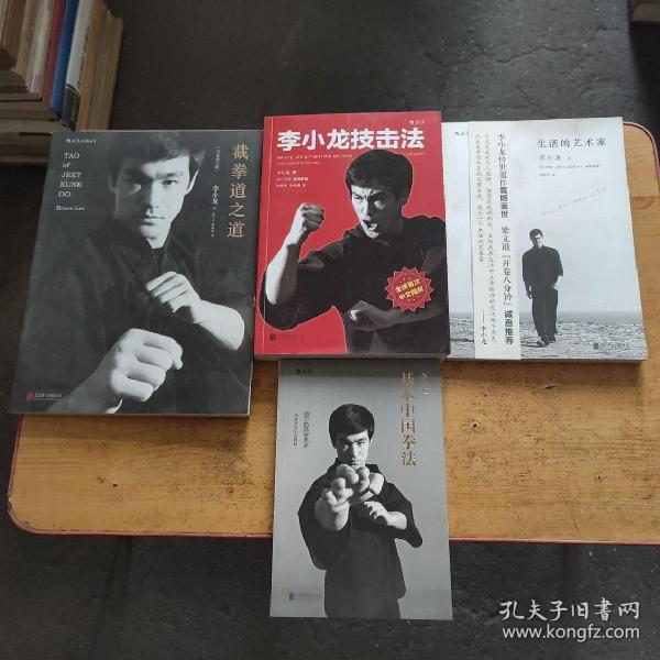 李小龙基本中国拳法:自卫的哲学艺术
