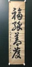 日本回流字画 软片   4636