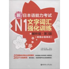 新日本语能力考试N1文字词汇强化训练(解析版 第3版)(新增必备单词)