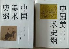 中国美术史纲(上下卷)