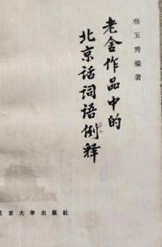 老舍作品中的北京话词语例释