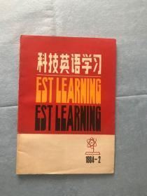 科技英语学习 1984-2